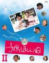 子供、ほしいね II〈4枚組〉 [DVD] [2009/11/18発売]