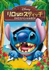 リロ&スティッチDVD スペシャルBOX〈初回限定生産・5枚組〉 [DVD]