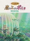 崖の上のポニョ 特別保存版〈初回生産限定・10枚組〉 [DVD] [2009/12/08発売]