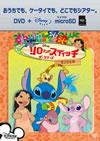リロ&スティッチ ザ・シリーズ/エンジェル DVD+microSD セット [DVD]