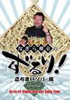 なぎら健壱のずるり!立ち食いソバの旅 [DVD] [2009/10/09発売]