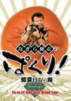 なぎら健壱のぱくり!惣菜パンの旅 [DVD] [2009/10/09発売]