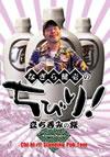 なぎら健壱のちびり!立ち呑みの旅 [DVD] [2009/10/09発売]