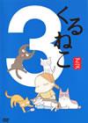くるねこ(3) [DVD] [2010/06/04発売]