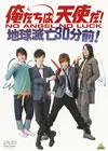 俺たちは天使だ!NO ANGEL NO LUCK〜地球滅亡30分前!〈2枚組〉 [DVD] [2009/12/22発売]
