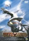 ULTRAMAN-ウルトラマン- [DVD] [2010/01/27発売]