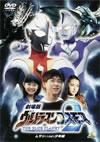 劇場版 ウルトラマンコスモス2 THE BLUE PLANET/ムサシ(13才)少年編 [DVD] [2010/01/27発売]
