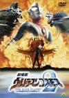 劇場版 ウルトラマンコスモス2 THE BLUE PLANET [DVD] [2010/01/27発売]