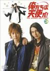 俺たちは天使だ!NO ANGEL NO LUCK 3 [DVD] [2009/11/25発売]