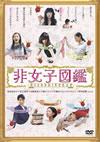 非女子図鑑 [DVD] [2009/11/25発売]