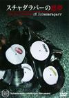 スチャダラパー/スチャダラパーの悪夢 [DVD] [2009/11/25発売]