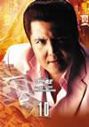 難波金融伝 ミナミの帝王 DVD COLLECTION Vol.10〈10枚組〉 [DVD]