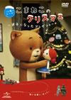 こま撮りえいが こまねこのクリスマス〜迷子になったプレゼント〜