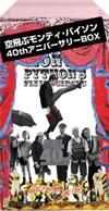 空飛ぶモンティ・パイソン 40thアニバーサリーBOX〈完全限定生産・8枚組〉 [DVD]