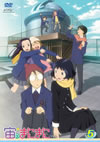 宙のまにまに Vol.5〈初回限定版〉 [DVD] [2009/12/16発売]