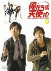 俺たちは天使だ!NO ANGEL NO LUCK 4 [DVD] [2010/01/27発売]