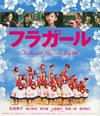 フラガール [Blu-ray] [2009/12/18発売]