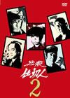 必殺仕切人 VOL.2 [DVD] [2010/02/10発売]