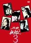 必殺仕切人 VOL.3 [DVD][廃盤]