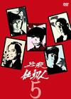 必殺仕切人 VOL.5 [DVD] [2010/02/10発売]
