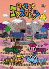のってけエクスプレッツ Vol.1 [DVD] [2009/12/23発売]