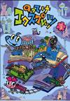 のってけエクスプレッツ Vol.2 [DVD] [2009/12/23発売]