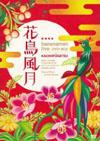 bananaman live DVD-BOX 花鳥風月