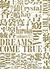 DREAMS COME TRUE/みんなでドリする? DO YOU DREAMS COME TRUE? SPECIAL LIVE! [DVD] [2009/12/09発売]