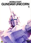 機動戦士ガンダムUC 1