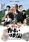 島田洋七の佐賀のがばいばあちゃん [DVD] [2009/12/16発売]