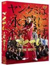 ごくせん THE MOVIE〈2枚組〉 [DVD] [2010/01/20発売]