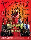 ごくせん THE MOVIE〈2枚組〉 [Blu-ray] [2010/01/20発売]