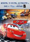 カーズ DVD+microSD セット [DVD]