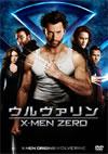 ウルヴァリン:X-MEN ZERO 特別編