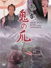 隠し剣 鬼の爪〈2010年3月31日までの期間限定出荷〉 [DVD] [2009/12/23発売]