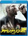 アドレナリン2 ハイ・ボルテージ [Blu-ray] [2010/01/27発売]