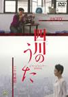 四川のうた [DVD] [2010/02/05発売]