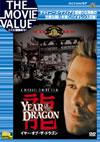 イヤー・オブ・ザ・ドラゴン [DVD] [2010/02/03発売]
