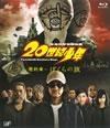 20世紀少年 -最終章- ぼくらの旗〈2枚組〉 [Blu-ray] [2010/02/24発売]