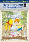 くまのプーさん 完全保存版 DVD+microSD セット [DVD]
