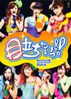 Berryz工房コンサートツアー2009秋〜目立ちたいっ!!〜