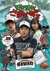モヤモヤさまぁ〜ず2 Vol.9 モヤさまHAWAIIシリーズ(ハワイ2008&ハワイ2009)