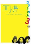 エレ片コントライブ〜コントの人3〜
