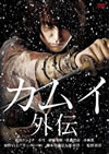カムイ外伝 [DVD] [2010/02/17発売]