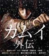 カムイ外伝〈2枚組〉 [Blu-ray]