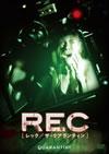 REC[レック/ザ・クアランティン] [DVD] [2010/03/03発売]