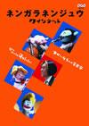 ネンガラネンジュウ クインテット ゆかいな5人の音楽家 [DVD] [2010/02/26発売]