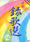 録歌選 虹