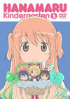はなまる幼稚園(5) [DVD]
