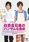 白百合兄弟のハンサムな食卓 [DVD] [2010/02/05発売]